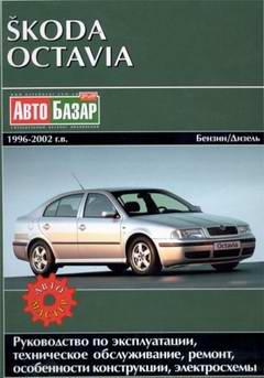 Skoda Octavia (1996 - 2002 год выпуска). Руководство по ремонту автомобиля.