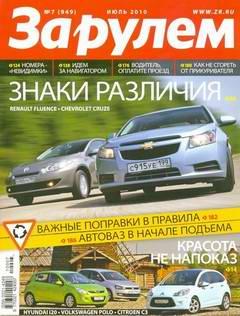 """Скачать журнал """"За рулем"""" выпуск №7 июль 2010 год"""