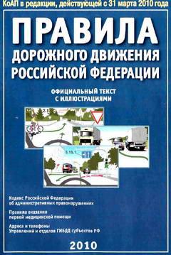 Правила дорожного движения России. Официальный текст с иллюстрациями. (2010)