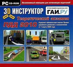 Подготовка к теоретическому экзамену по ПДД России: 3D Инструктор (2010)