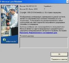 Microcat KIA - 2010.2.0.5 (2010/Multi + RUS)