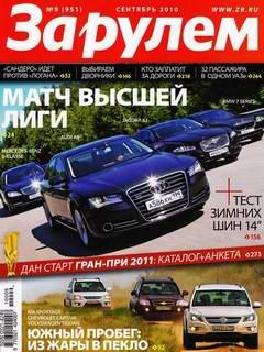 За рулем. Журнал выпуск №9 сентябрь 2010 г.