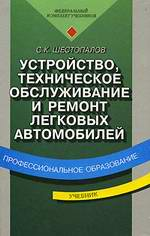 Книга Устройство, техническое обслуживание и ремонт легковых автомобилей