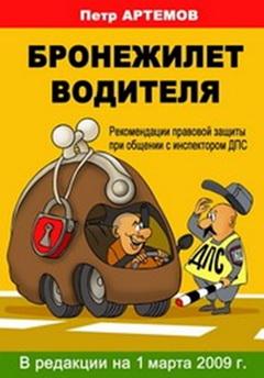 """Книга """"Бронежилет водителя"""""""