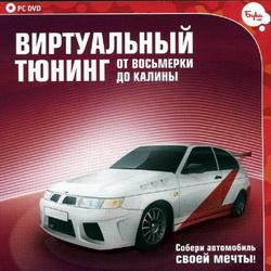 """Виртуальный тюнинг: от """"восьмерки"""" до """"Калины"""", а также дополнения для ВАЗ-2110, -2111, -2112"""
