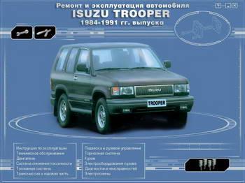Isuzu Trooper (1984 - 1991 год выпуска). Руководство по ремонту.