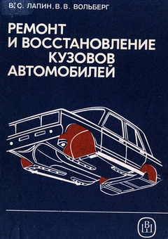 """Книга """"Ремонт и восстановление кузовов автомобилей"""""""