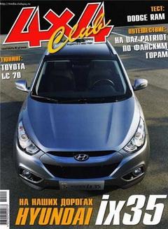 "Журнал ""4x4 Club"" выпуск №9 (сентябрь 2010 год)"