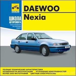 Daewoo Nexia. Мультимедийное руководство по ремонту и обслуживанию автомобиля.