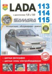 ВАЗ-2113, 2114, 2115 Samara руководство по ремонту автомобиля