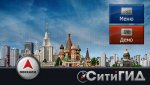 CityGuide – Update map v.9.3 (2010/RUS)
