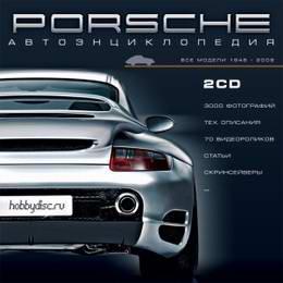 Автомобили Porsche. Автоэнциклопедия.