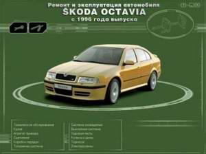 Skoda Octavia (с 1996 года выпуска). Руководство по ремонту автомобиля.