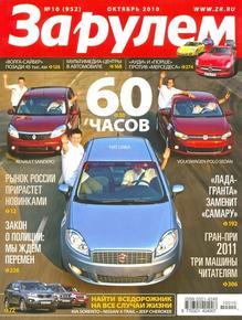 Скачать авто журнал За рулем выпуск №10 (октябрь 2010 года)