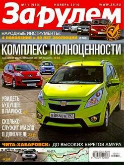 """За рулем"" выпуск №11 ноябрь 2010 года. Авто журнал."
