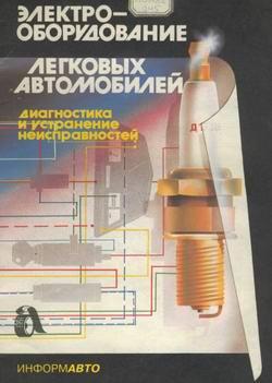 Книга: Электрооборудование легковых автомобилей - диагностика и устранение неисправностей