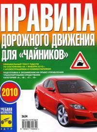 """Правила дорожного движения для """"чайников"""" 2010 год"""