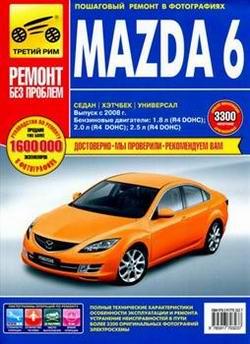Mazda 6 (� 2008 ���� �������) ����������� �� ������� � ������������