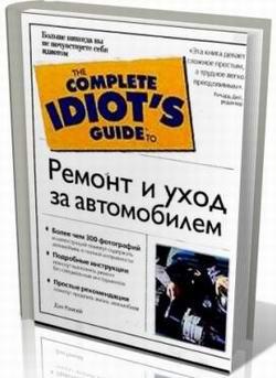 Книга Ремонт и уход за автомобилем