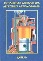 Книга Топливная аппаратура легковых автомобилей - Дизель.