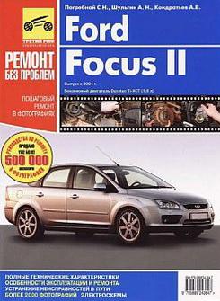 Ford Focus 2 (начиная с 2004 года выпуска). Руководство по ремонту.