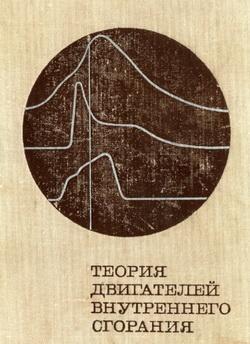 """Учебное пособие """"Теория двигателей внутреннего сгорания"""""""