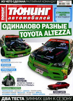 "Журнал ""Тюнинг автомобилей"" (№11 - ноябрь 2010 года)"