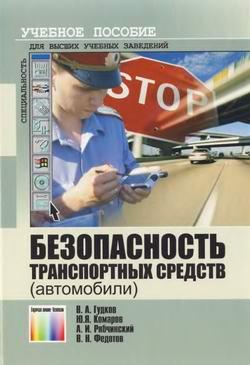"""Книга """"Безопасность транспортных средств (автомобили)"""""""
