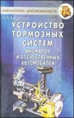 """Учебное пособие """"Устройство тормозных систем иномарок и отечественных автомобилей"""""""