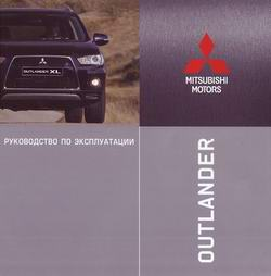 Mitsubishi Outlander XL. Руководство пользователя по эксплуатации автомобиля.