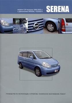 Nissan Serena модель C24 (1999 - 2005 год выпуска). Руководство по ремонту.