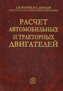 """Книга """"Расчет автомобильных и тракторных двигателей"""""""