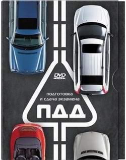 Интерактивный обучающий видеокурс: Правила дорожного движения (ПДД) и основы вождения (2010 год)