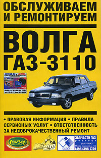 Автомобиль Волга ГАЗ-3110: обслуживаем и ремонтируем