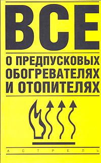 """Книга """"Все о предпусковых обогревателях и отопителях"""""""