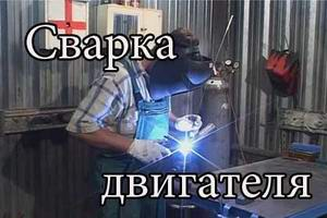 Видео пособие: сварка двигателя автомобиля при помощи аргона.