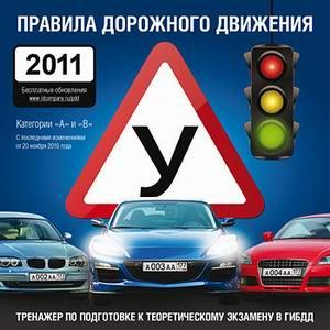 Правила дорожного движения (ПДД) 2011: тренажер для подготовки к экзамену в ГИБДД.