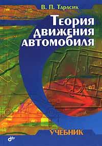 """Учебное пособие """"Теория движения автомобиля"""""""