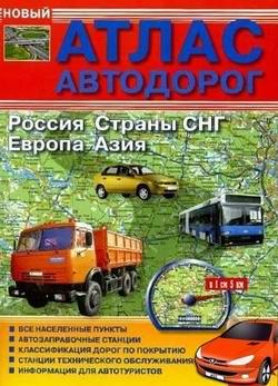 Атлас автомобильных дорог России, стран СНГ, Европы, Азии. (2010)