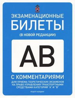 Экзаменационные билеты по ПДД с изменениями от 20.11.2010 года