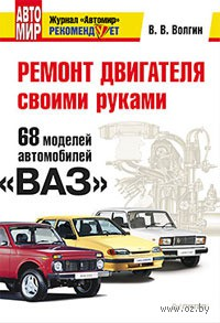 Ремонт двигателя своими руками: 68 моделей автомобилей ВАЗ