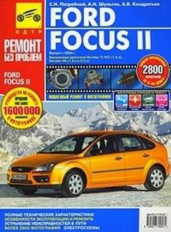 Ford Focus II (с 2004 года выпуска). Руководство по ремонту автомобиля.