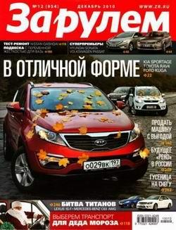 """За рулем"" авто журнал выпуск №12 (декабрь 2010 год)"