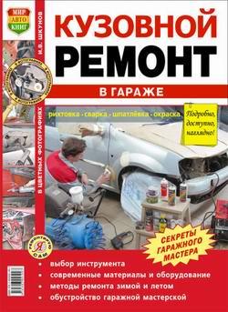 """Скачать книгу """"Кузовной ремонт в гараже"""""""