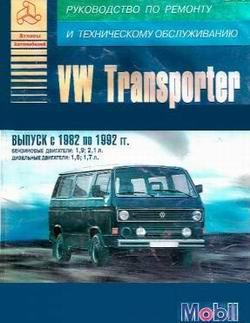 Volkswagen VW Transporter (1982 - 1992 год выпуска). Руководство по ремонту и обслуживанию автомобиля.