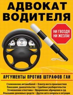 Аргументы против штрафов ГАИ. Адвокат водителя. Версия 030. (2010)