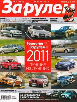 "Журнал ""За рулем"" выпуск №1 (январь 2011 год, Россия)"