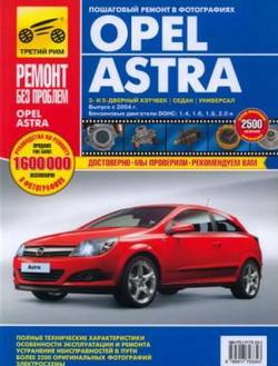 Opel Astra H (с 2004 года выпуска). Руководство по ремонту автомобиля.