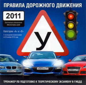 Подготовке к теоретическому экзамену по правилам дорожного движения в ГИБДД. Программа-тренажер. (2011)