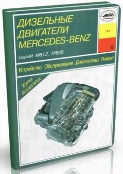 Руководство по устройству, ремонту, обслуживанию и диагностике дизельных двигателей Mercedes серии М612, М628.